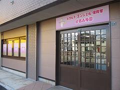 スクルドエンジェル保育室 北名古屋園