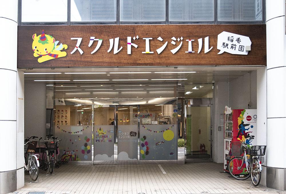 スクルドエンジェル稲毛駅前園