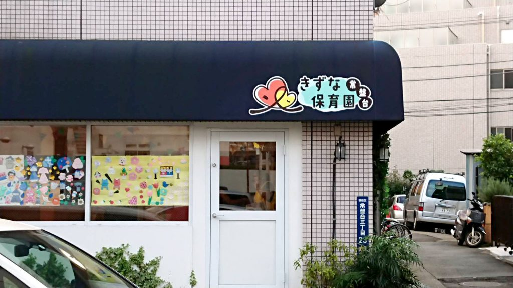 東京都 企業内保育園「きずな保育園 常盤台」